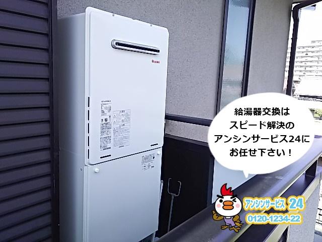 リンナイ給湯器RUF-2405AW