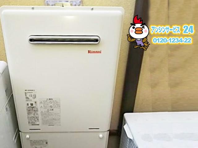 リンナイ ガス給湯器 RUF-A2405SAW