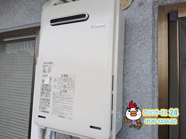 リンナイ ガス給湯器 RUX-A2015W-E