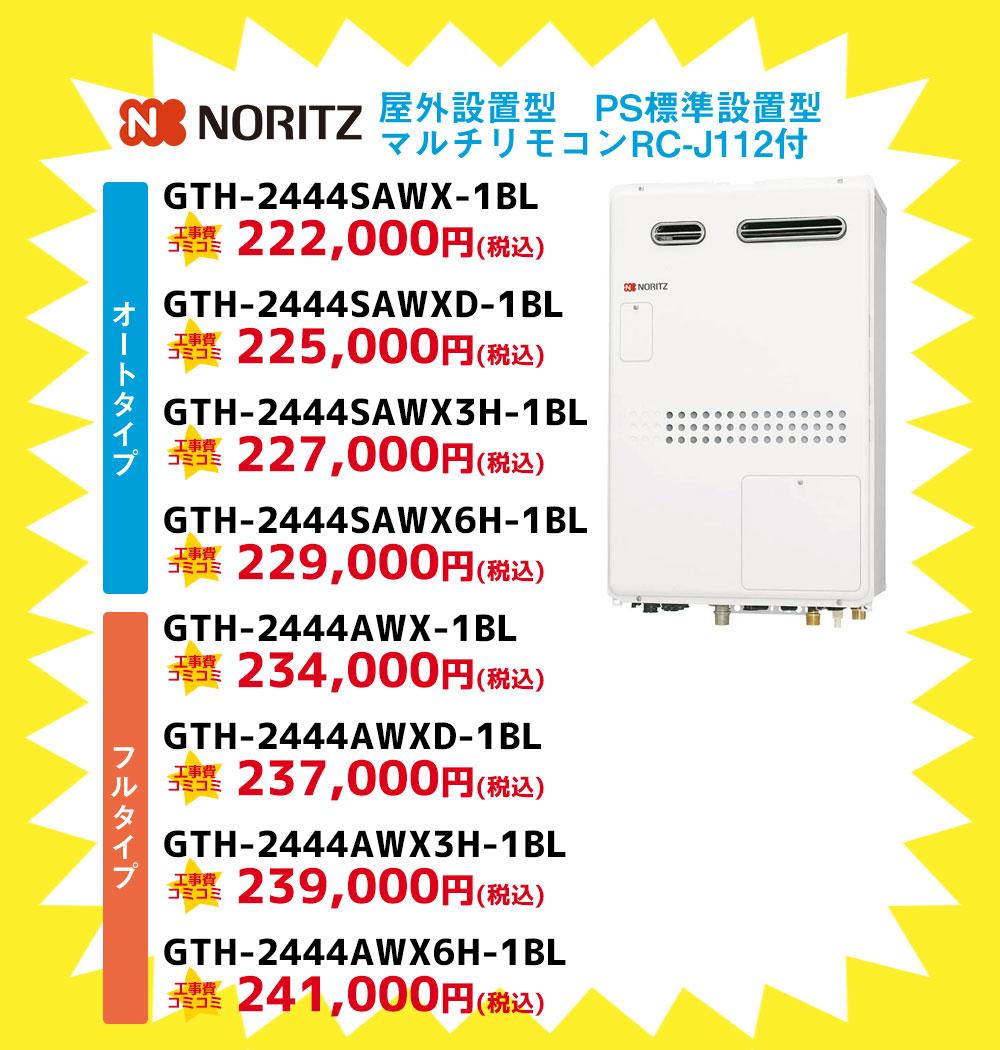 ノーリツ給湯器 屋外設置型 PS標準設置型 マルチリモコン付き