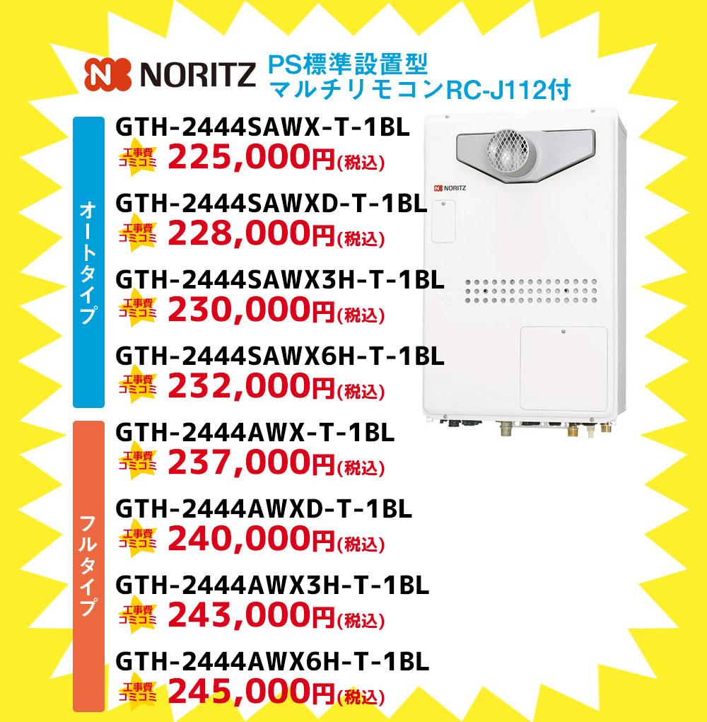 ノーリツ給湯器 PS標準設置型 マルチリモコン付き
