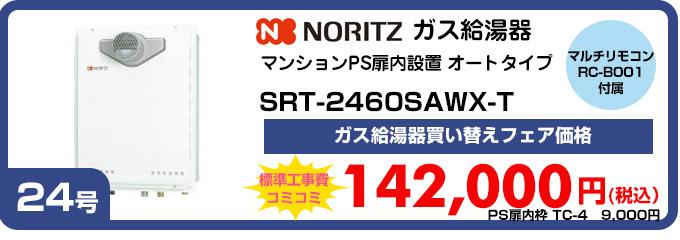 ノーリツ ガス給湯器マンションPS扉内設置オートタイプSRT-2460SAWX-T マルチリモコンRC-B001付属 ガス給湯器買い替えフェア価格
