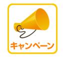 名古屋 給湯器 市場-キャンペーン