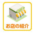 名古屋 給湯器 市場-お店の紹介