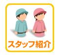 名古屋 給湯器 市場-スタッフ紹介