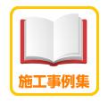 名古屋 給湯器 市場-施工事例集