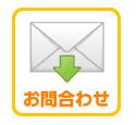 名古屋 給湯器 市場-お問い合わせ