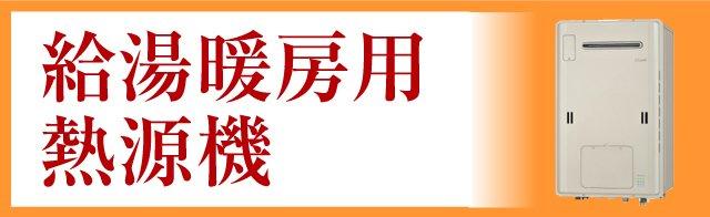名古屋市熱田区給湯暖房熱源機