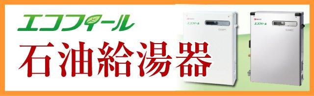 名古屋市熱田区石油給湯機