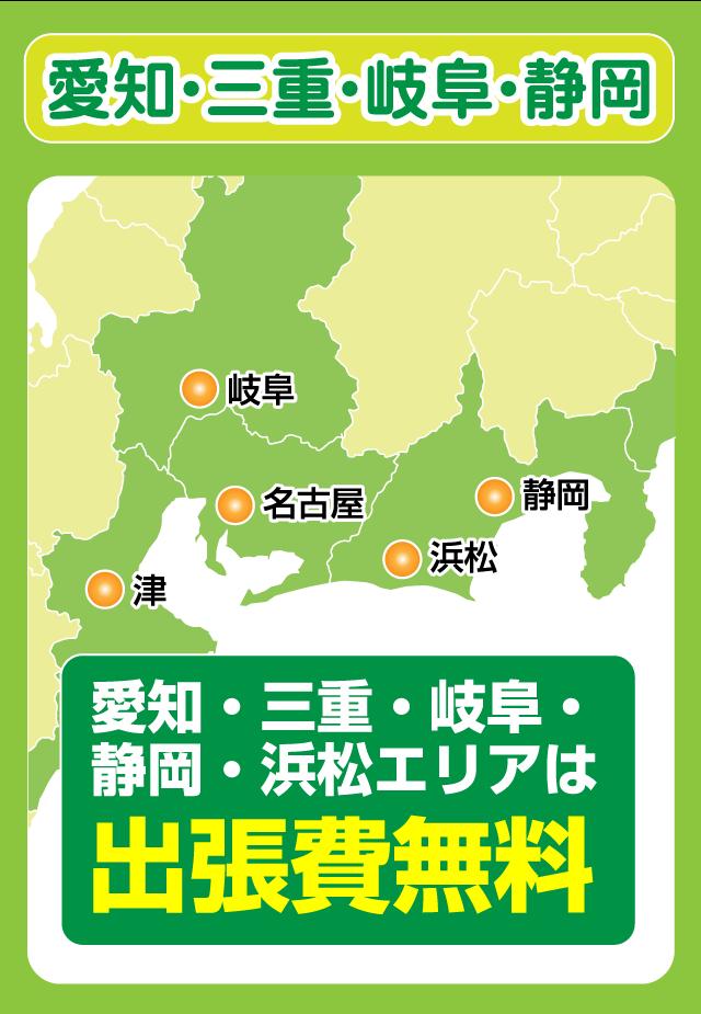 愛知・三重・岐阜・静岡・浜松 給湯器工事の出張費無料