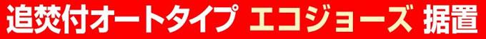追焚付オートタイプ エコジョーズ据置 給湯器 名古屋市熱田区給湯器工事店