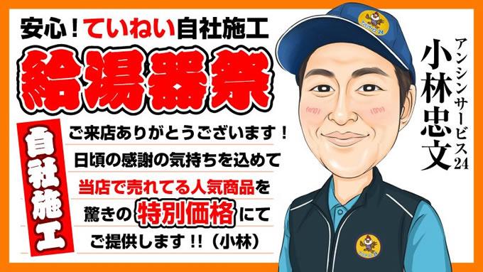 名古屋市熱田区給湯器工事店 安心!ていねい自社施工 給湯器祭 当店で売れている人気給湯器を特別価格でご提供
