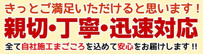 名古屋市熱田区給湯器工事店 なら、きっとご満足いただけると思います!新設・丁寧・迅速対応 自社施工だからまごころを込めて安心をお届けします!!
