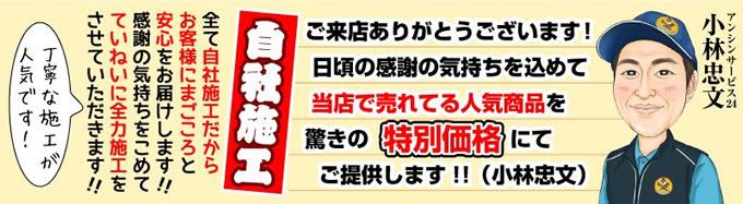 名古屋市熱田区給湯器工事店  給湯器の工事は全て自社施工だからお客様にまごころと安心をお届けします!感謝の気持ちをこめてていねいに全力施工をさせていただきます!当店で売れている人気商品を驚きの特別価格にてご提供します!!