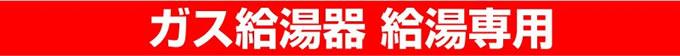 名古屋市熱田区給湯器工事店 ガス給湯器 給湯専用