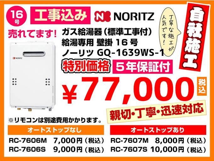 名古屋市熱田区給湯器工事店 ガス給湯器(標準工事付)給湯専用 壁掛 ノーリツ給湯器GQ-1639WS