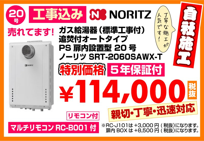 名古屋市熱田区給湯器工事店  ガス給湯器(標準工事付)追焚付給湯器 オートタイプPS扉内設置型20号ノーリツSRT-2060SAWX-T 特別価格