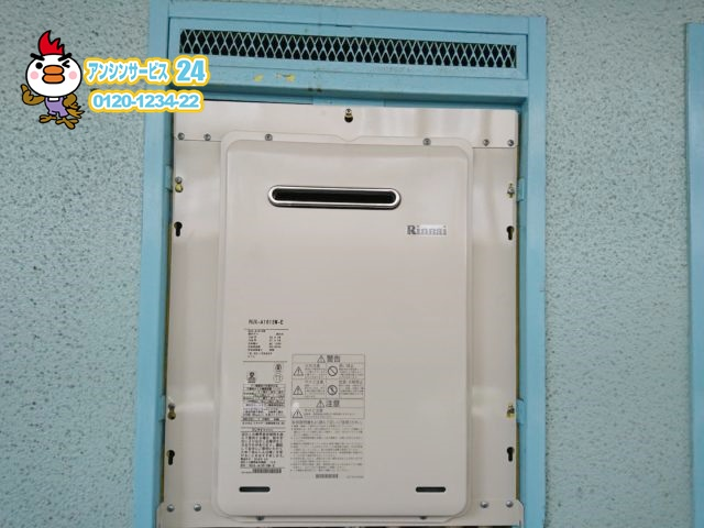 リンナイ RUX-A1615W-E