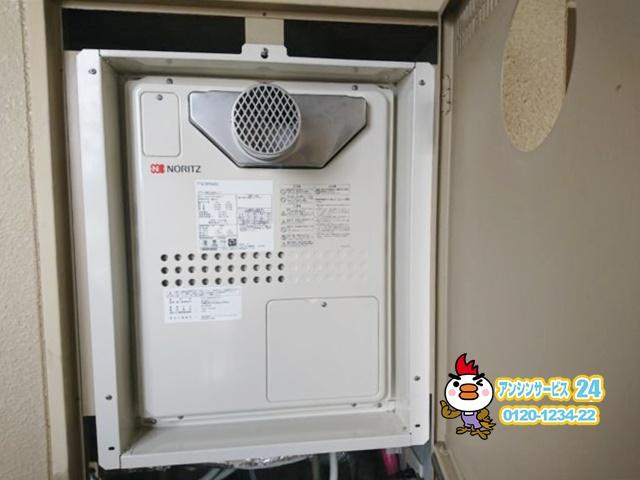ノーリツ GTH-2445SAWX-T-1
