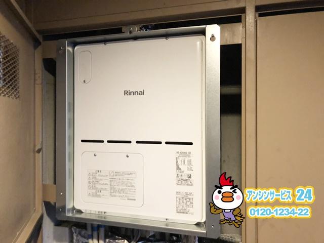 リンナイRDV-A2400AU2-3(B)
