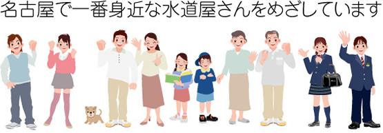 名古屋で一番身近な水道屋さんをめざしています