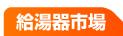 名古屋 給湯器市場