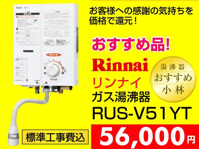 瞬間湯沸し器RUS-V51YT