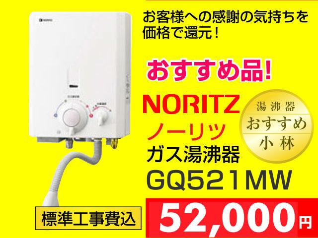 瞬間湯沸し器GQ521MW