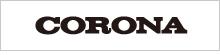 コロナ(CORONA)電気温水器 名古屋 給湯器市場|名古屋市