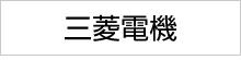 三菱電機(MITSUBISHI) 電気温水器 名古屋 給湯器市場|名古屋市