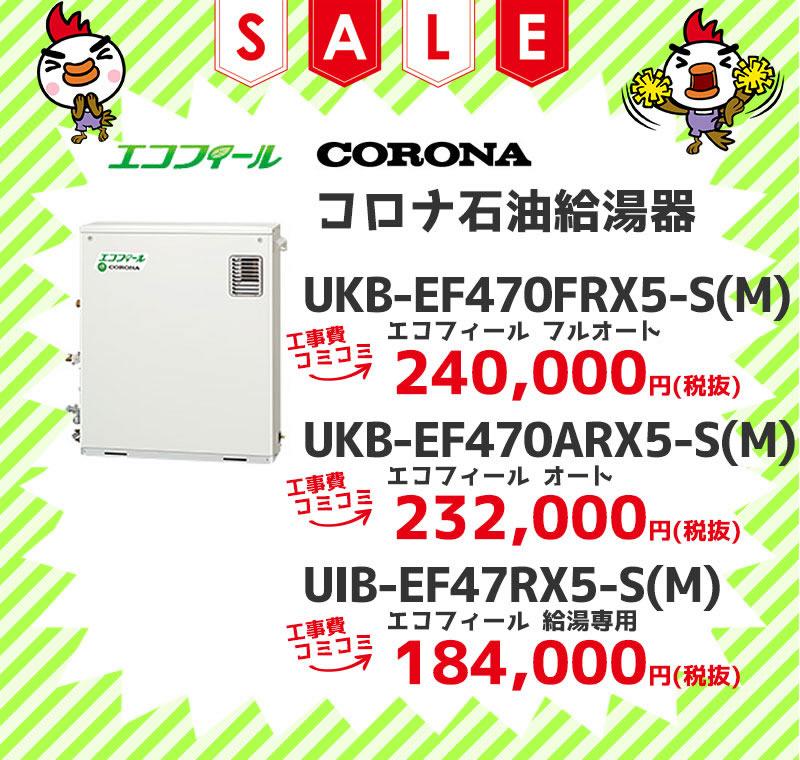 コロナ(CORONA)エコフィール 石油給湯機 工事費コミコミ価格 UKB-EF470FRX5-S(M) エコフィール フルオート UKB-EF470ARX5-S(M) エコフィールオート UIB-EF470RX5-S(M) エコフィール 給湯専用 工事費コミコミ価格