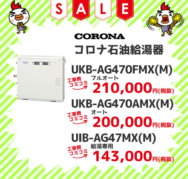 コロナ(CORONA)石油給湯機 工事費コミコミ価格 UKB-AG470FMX(M) フルオート UKB-AG470AMX(M)オート UIB-AG47MX(M)給湯専用 工事費コミコミ価格