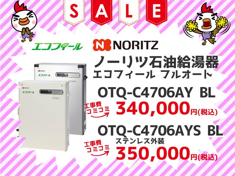 ノーリツ(Noritz) 石油給湯機 エコフィール フルオート 工事費コミコミ価格 OTQ-C4705AY BL OTQ-C4705AYS BL 工事費コミコミ価格