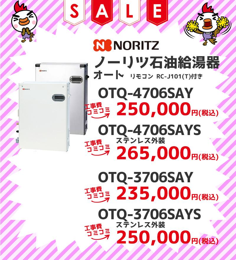 ノーリツ(Noritz) 石油給湯機 オート 工事費コミコミ価格 OTQ-C4705SAYS OTQ-C3705SAY OTQ-C3705SAYS 工事費コミコミ価格