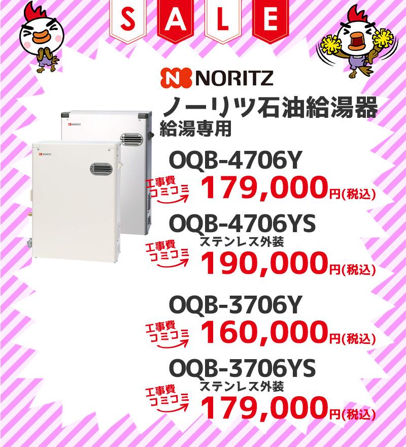 ノーリツ(Noritz) 石油給湯機 給湯専用 工事費コミコミ価格 OTQ-C4704Y OTQ-C4704YS OTQ-3704Y OTQ-3704YS ステンレス外装 工事費コミコミ価格